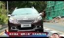 驾尚第49期  试驾东风标致2008