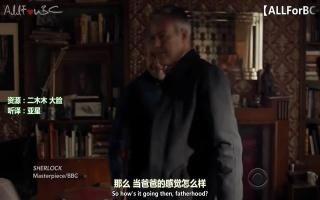 【AllForBC-字幕组】【720P中英文双语】神探夏洛克S4新片段之侦探与婴儿的异同