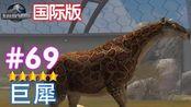 【亮哥】侏罗纪世界游戏国际版69 5星巨犀(最大陆生哺乳动物)★恐龙公园