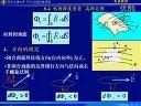 普通物理34-教学视频-西安交大-请到Daboshi.com—在线播放—优酷网,视频高清在线观看