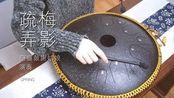 【空灵鼓】谢姑娘 疏梅弄影 5.0版空灵鼓演奏
