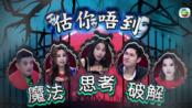【 Liza Magic 2.0】Lesson 4|关楚耀|姜丽文|赵希洛丨黄祥兴 粤语无字