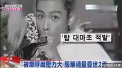 今天下午,韩国法院对#BIGBANG#成员#T.O.P吸毒案进行一审判决#:有期