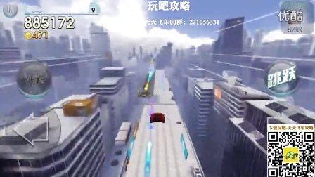 【玩吧攻略】天天飞车十九期 疾风 318W 处女秀 高分视频