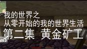 【泽洋x阿翔x忆苦】从零开始的我的世界生活第二集 黄金矿工