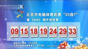 """北京市电脑体育彩票""""33选7""""第14093期开奖结果[天天体育]"""