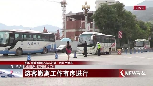 四川九寨沟7.0级地震 游客撤离工作有序进行
