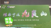 湖南宁远九嶷山参展2019广州国际旅游展览,带来独特文旅项目