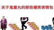 【阴阳师】关于鬼童丸的那些爆笑表情包(阴阳师的那些爆笑表情包番外篇)