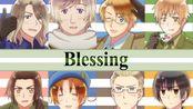 【APH/人力】Blessing(HB to Rakushika)【轴三联五】
