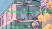 Seeking spring in liber/趁着春光好读书