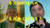 【1080P超高清】什么?!2020年现场版的《好春光》,原唱吴彤现场演绎,自己插入春光灿烂猪八戒剧中片段,希望大家喜欢!