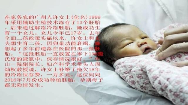 男婴一出生就18岁,国内最老二孩在广州诞生