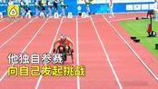一个人的比赛!军运会残疾人百米,仅一位选手参赛并夺金
