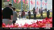 [中国新闻]盘点国庆小长假·消费 全国零售和餐饮销售额1.52万亿元