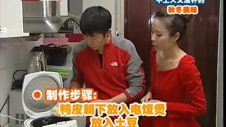 20121231《快乐生活一点通》:不上火又滋补的秋冬美味[快乐生活一点通]