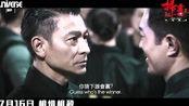 """古天乐刘德华《扫毒2:天地对决》官方""""双雄对峙""""版预告"""