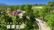 天际线-临江新城先行试点健康走廊以及旧自来水管改造升级