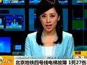 北京地铁四号线电梯故障1死27伤