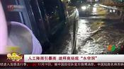 """人工降雨引暴雨 迪拜商场现""""水帘洞"""""""