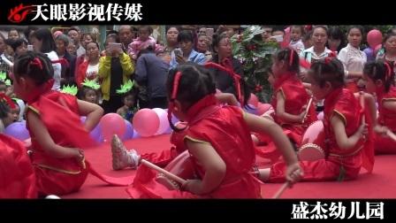 天眼影视传媒-盛杰幼儿园(中国红)