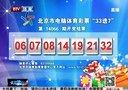 """北京市电脑体育彩票""""33选7""""第14066期开奖结果[天天体育]"""