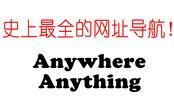 【网站推荐】史上最全的网址导航网站!