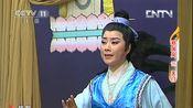 越剧《毋忘曲》选段 郑国凤、王志萍