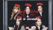 【Red Velvet&Put it straight】暗黑的爱情,理应是红色