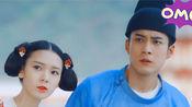 《无心法师3》之陈瑶、韩东君一对神仙眷侣,纠缠不止,爱从中来!!!