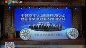 中国民航首条对外空中大通道今天正式启用