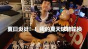vol.6 夏日我最常穿的5双鞋!Vans Vault + Sacai*Nike +Raf Simons + New Balance + Air Jordan