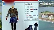 中国女子韩国济州岛打黑工遇害 身中六刀被弃尸荒野[高清]