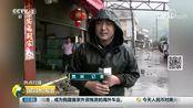 """台风""""玛莉亚""""强势登陆 威力巨大"""