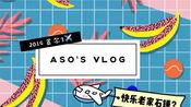 Aso's vlog第一站   Hiphopplaya Festival 2019(feat.首尔的空气里有咖啡因吧)