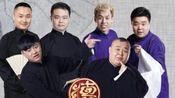 【冯照洋杨鹤通】【社粉不卑微】20190717聊城德云三宝--大哥的吆喝声儿