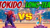 街霸5AE Tokido (Akuma) VS Long Tea (R.Mika)