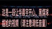 【华晨宇的家属们】【ET开水壶式死亡应援】沙雕et名场面(bushi 2019华晨宇火星演唱会15号17号综合 友情提示:(笑的太大声会被我揍)