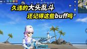 【猴大游戏解说】荒野行动:随机玩法刷出大头乱斗!还记得这些加速免伤的BUFF吗?