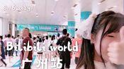 「艾瑞」在bw的一天 bilibili world 8.16 广州漫展(日常向)