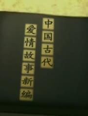 中国古代爱情故事新编
