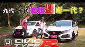 姐姐爱开车 Honda Civic Type R 九代、十代一起試駕 姐姐喜歡哪一代