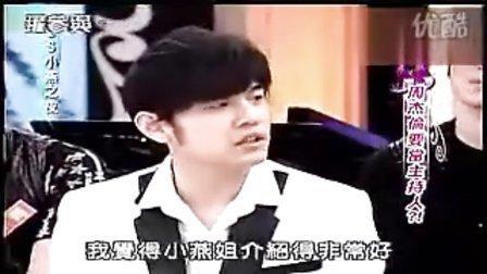 SS小燕之夜:周杰伦要当主持人?!(1-5)20100816
