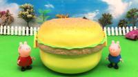 童趣游戏小猪佩奇 第一季 小猪佩奇乔治玩巨大神秘汉堡包 73