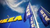 宜家涉嫌巨额逃税遭欧盟调查 或补缴数亿欧元税款