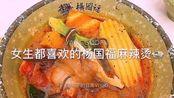 美食vlog:女生都喜欢的杨国福麻辣烫