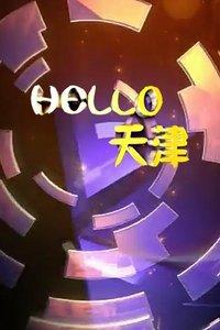HELLO天津[2018](综艺)