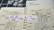 study with me-愿春天早点来到, 山河无恙 ,人间皆安|和我一起学习|备战中考
