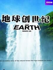地球创世纪
