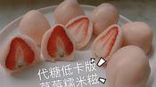 代糖低卡版草莓糯米糍~奶奶糯糯~是幸福都味道啊~